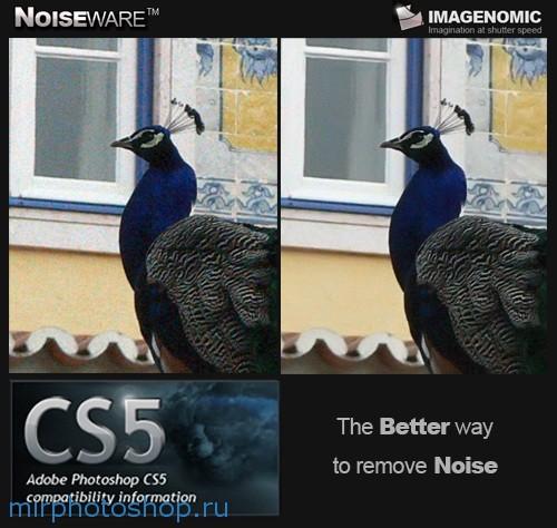 Плагин для Photoshop устранение шума на фотографии