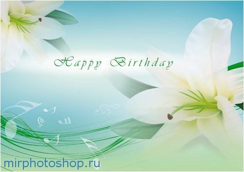 фотошоп исходник для поздравлений с днем рождения