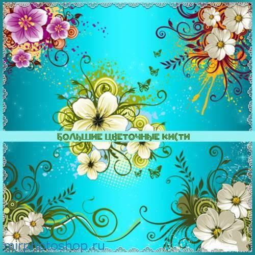 Большие цветочные фотошоп кисти