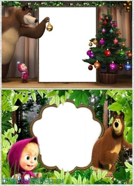 Фотошоп рамки маша и медведь для