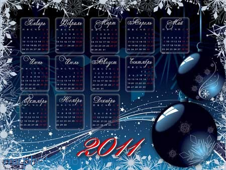 новогодний календарик на 2011 год