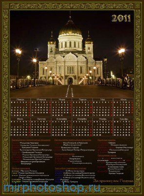 православный календарь на 2011 год