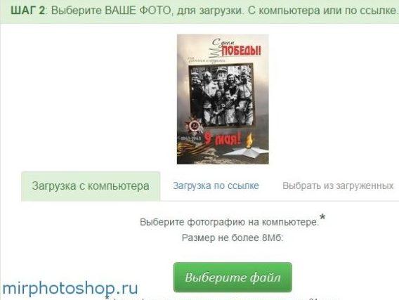 Рамки и открытки с фото на 9 мая в День Победы онлайн.