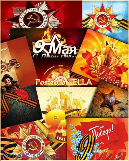 Фотошоп набор открыток на 9 мая — день