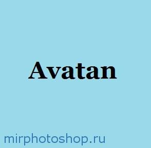Фотошоп Аватан - необыкновенный фоторедактор