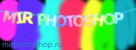 Цвета в фотошопе онлайн
