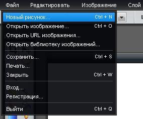 меню файл в фотошопе онлайн