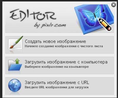 фотошоп онлайн без регистрации