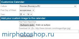 Как создать бесплатный календарь онлайн фото?