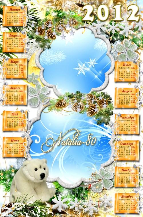 Фотошоп онлайн Календарь на 2012 год