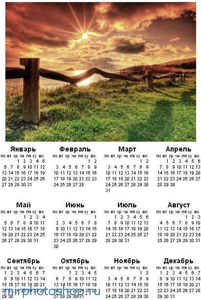 Календарь на для красивый печати год 2015