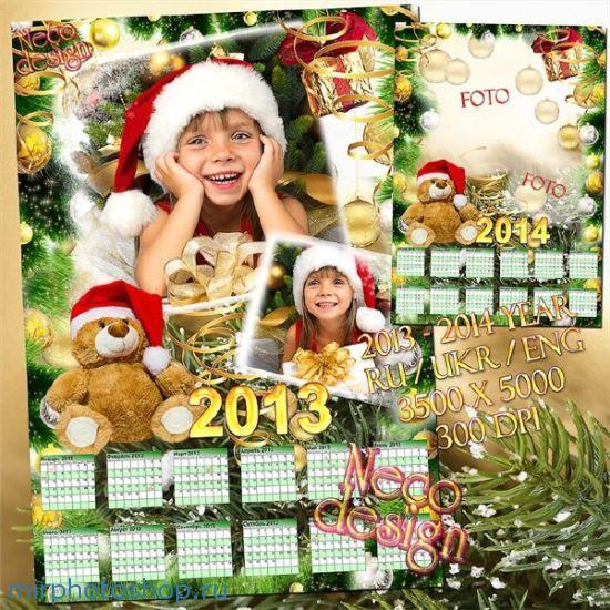 Скачать календарь для фотошопа на 2013 и 2014 год бесплатно