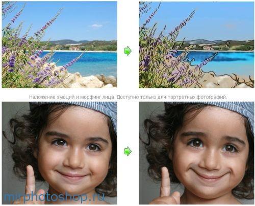 отредактировать фото онлайн бесплатно фотошоп - фото 6
