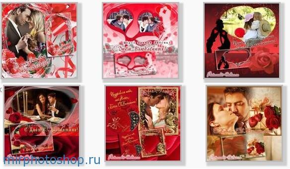 Красивые фоторамки на День Влюбленных