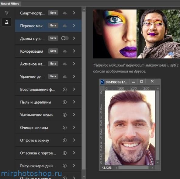 Neural Filters (Нейронные фильтры)  в Adobe Photoshop 2021