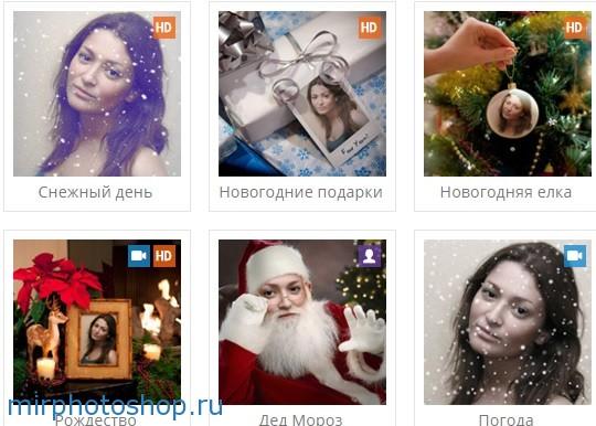 Фотоэффекты онлайн на Новый Год и Рождество