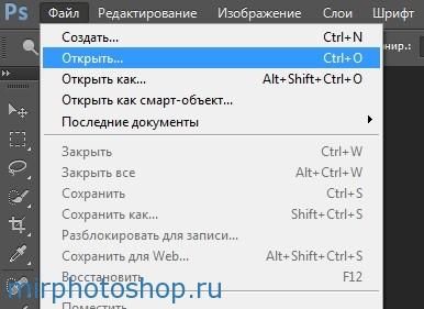 Как открыть фото в фотошопе ?