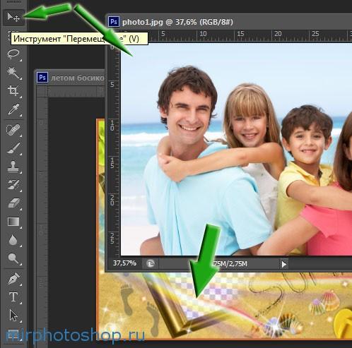 Как вставить фотографию в рамочку в фотошопе?
