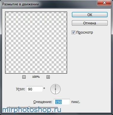 Размытие фотографии линии в фотошопе