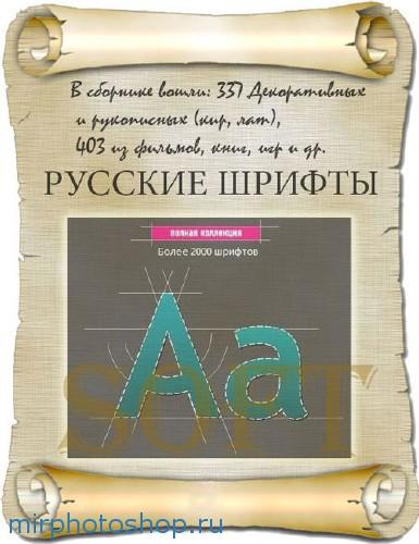 Рукописные шрифты скачать бесплатно
