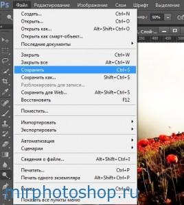 Как сохранить фото в фотошопе ?