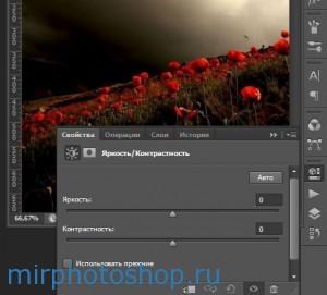 Как создать корректирующий слой фото в фотошопе ?