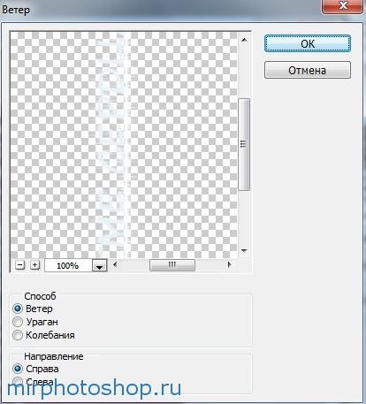 изображение справа в фотошоп