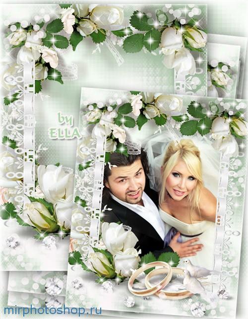 Красивая свадебная белая рамочка для