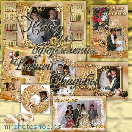 Свадебный набор для фотомонтажа