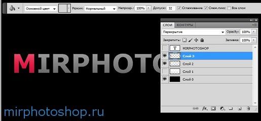 Обработка текста в фотошопе