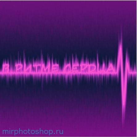 фотошоп эффект в ритме сердца