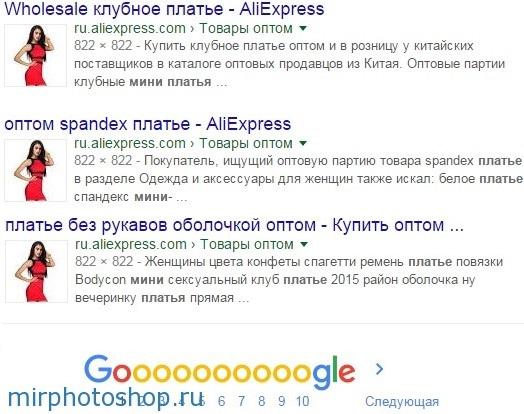 Как найти товар на Алиэкспресс по фото?
