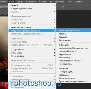 Как изменить яркость фото в фотошопе ?