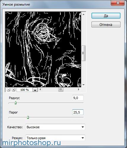Фотошоп онлайн размытие